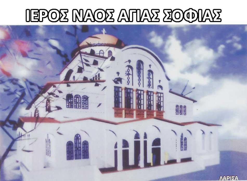 Αγία Σοφία Λάρισας